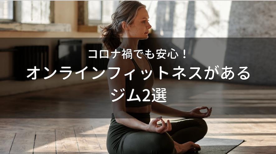 埼玉_ジム_オンライン_コロナ_コロナ禍_オンラインフィットネス_2選