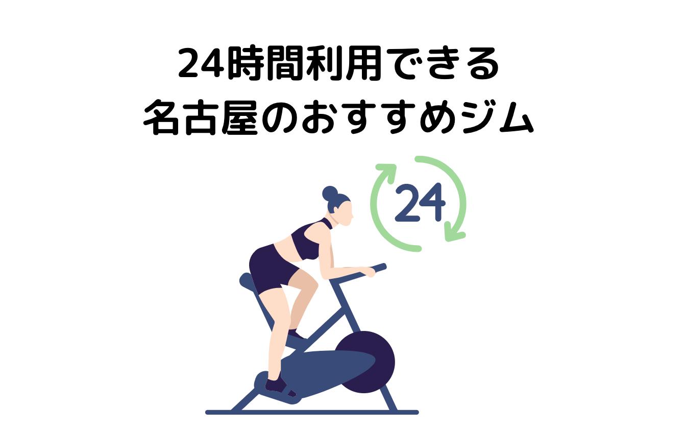 名古屋_ジム_一回利用_おすすめ_24時間