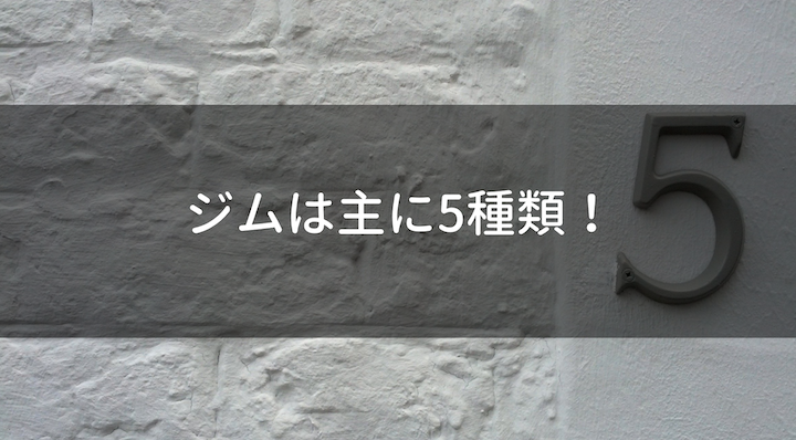 名古屋_ジム_おすすめ_5種類