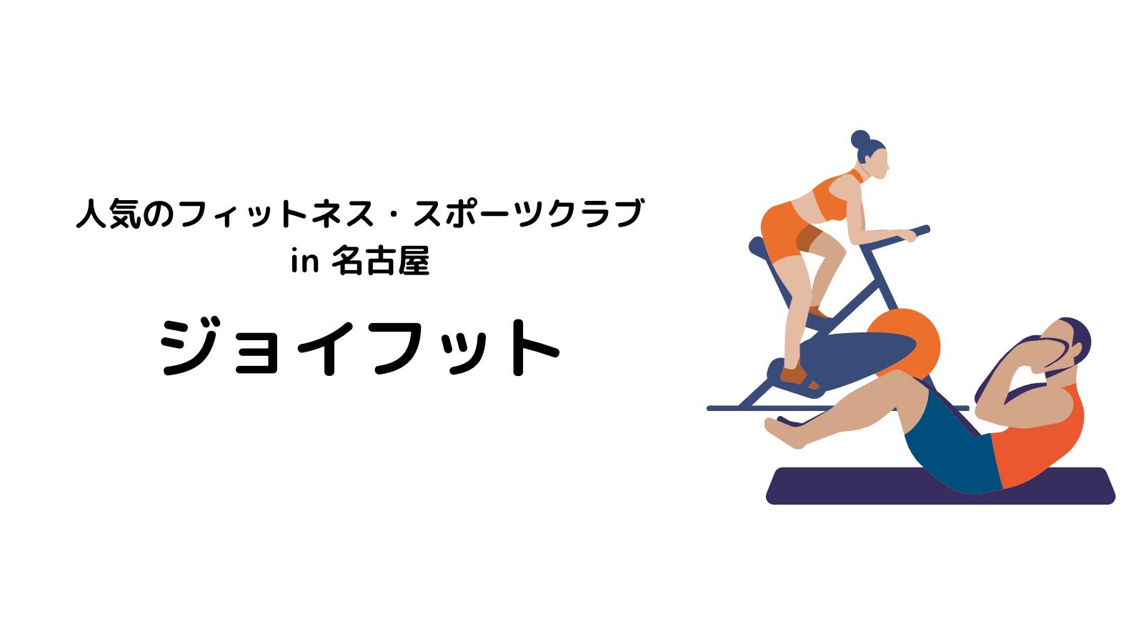 名古屋_ジム_フィットネスジム_スポーツジム_フィットネスクラブ_スポーツクラブ_おすすめ_人気_ランキング_ジョイフット