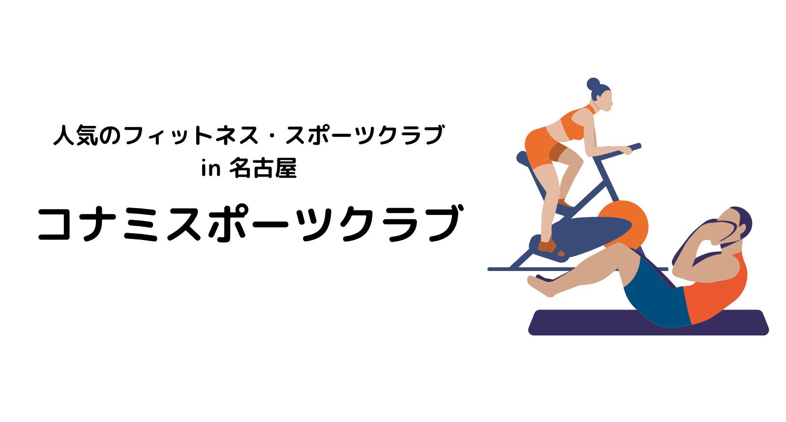 名古屋_ジム_フィットネスジム_スポーツジム_フィットネスクラブ_スポーツクラブ_おすすめ_人気_ランキング_コナミスポーツクラブ