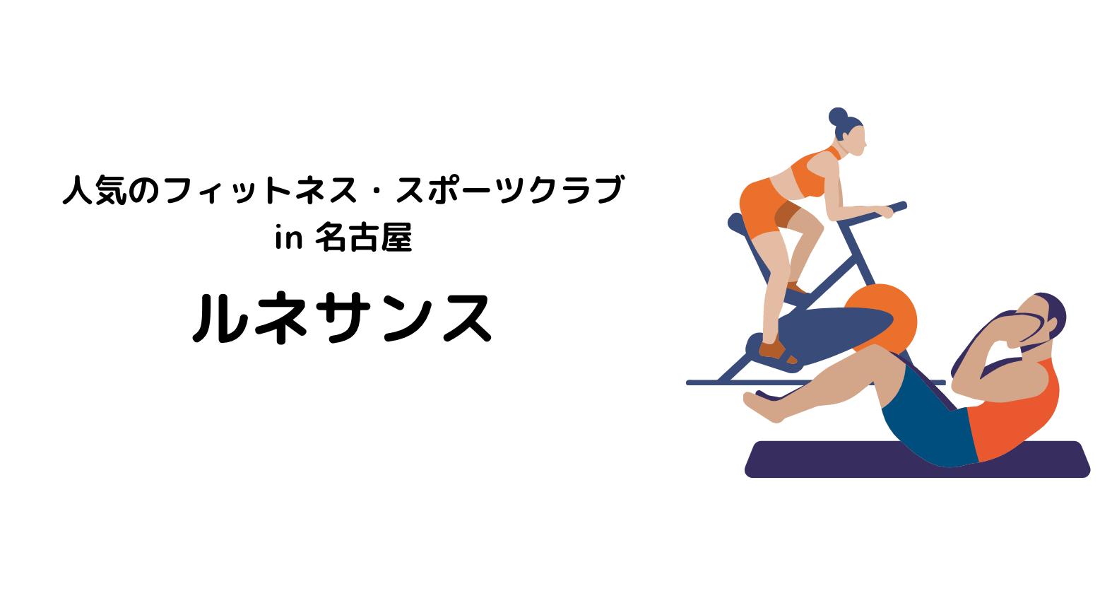 名古屋_ジム_フィットネスジム_スポーツジム_フィットネスクラブ_スポーツクラブ_おすすめ_人気_ランキング_ルネサンス