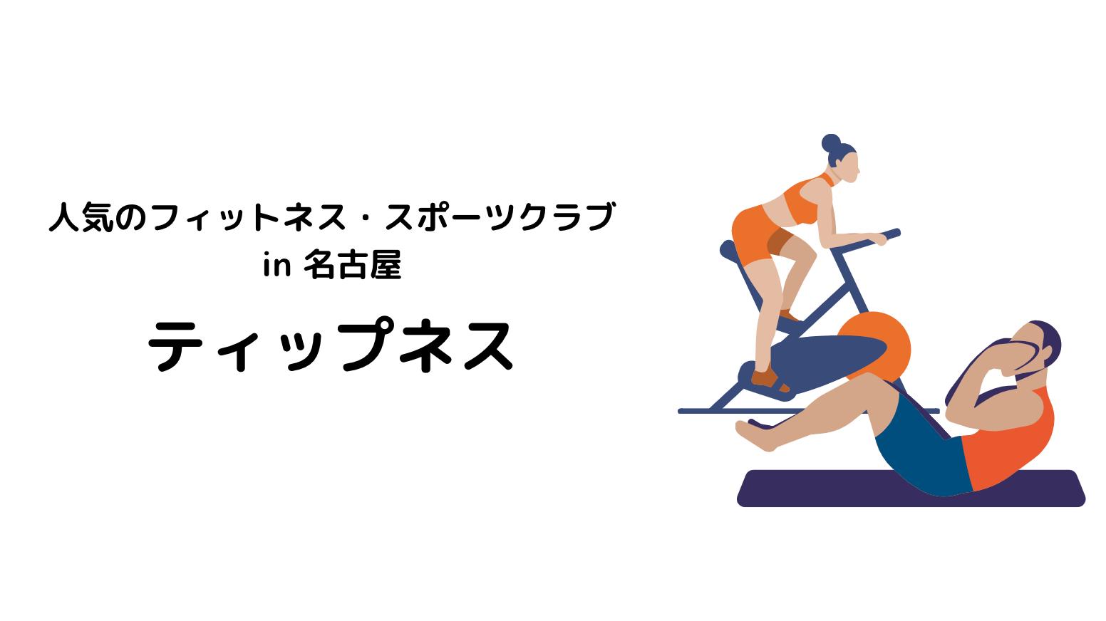 名古屋_ジム_フィットネスジム_スポーツジム_フィットネスクラブ_スポーツクラブ_おすすめ_人気_ランキング_ティップネス