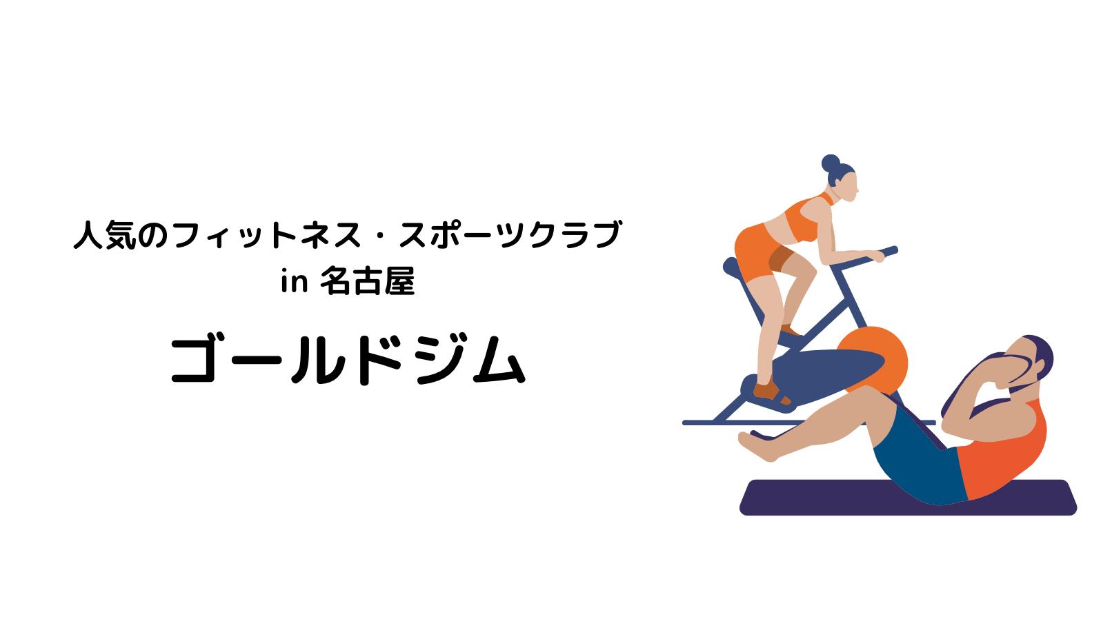 名古屋_ジム_フィットネスジム_スポーツジム_フィットネスクラブ_スポーツクラブ_おすすめ_人気_ランキング_ゴールドジム