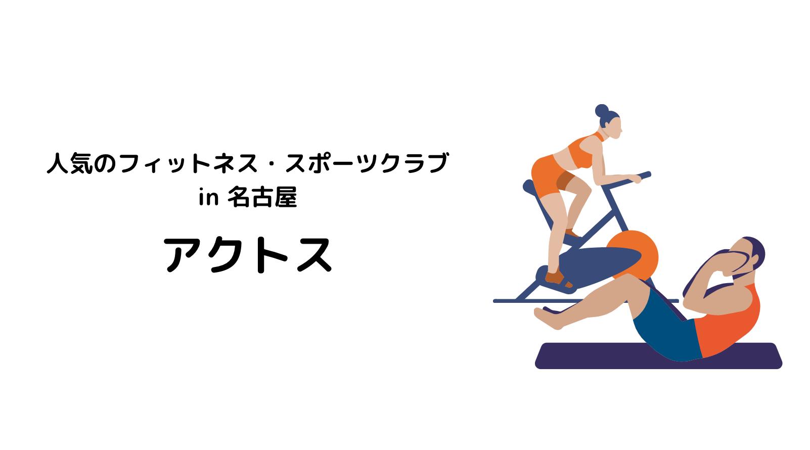 名古屋_ジム_フィットネスジム_スポーツジム_フィットネスクラブ_スポーツクラブ_おすすめ_人気_ランキング_アクトス