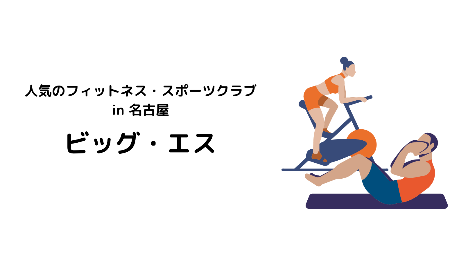 名古屋_ジム_フィットネスジム_スポーツジム_フィットネスクラブ_スポーツクラブ_おすすめ_人気_ランキング_ビッグ・エス