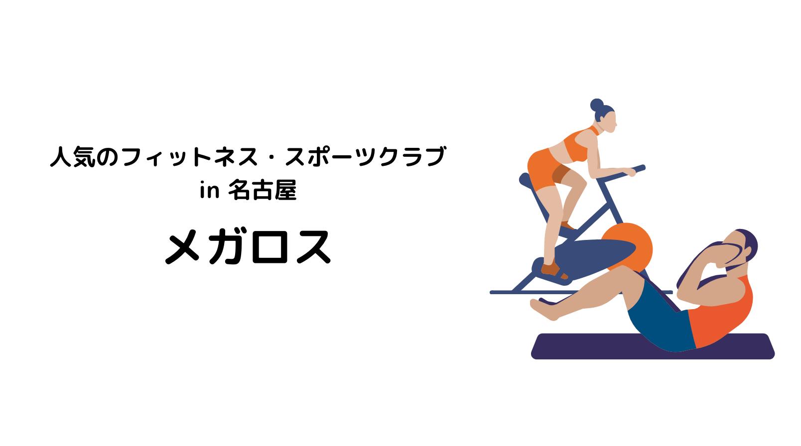 名古屋_ジム_フィットネスジム_スポーツジム_フィットネスクラブ_スポーツクラブ_おすすめ_人気_ランキング_メガロス