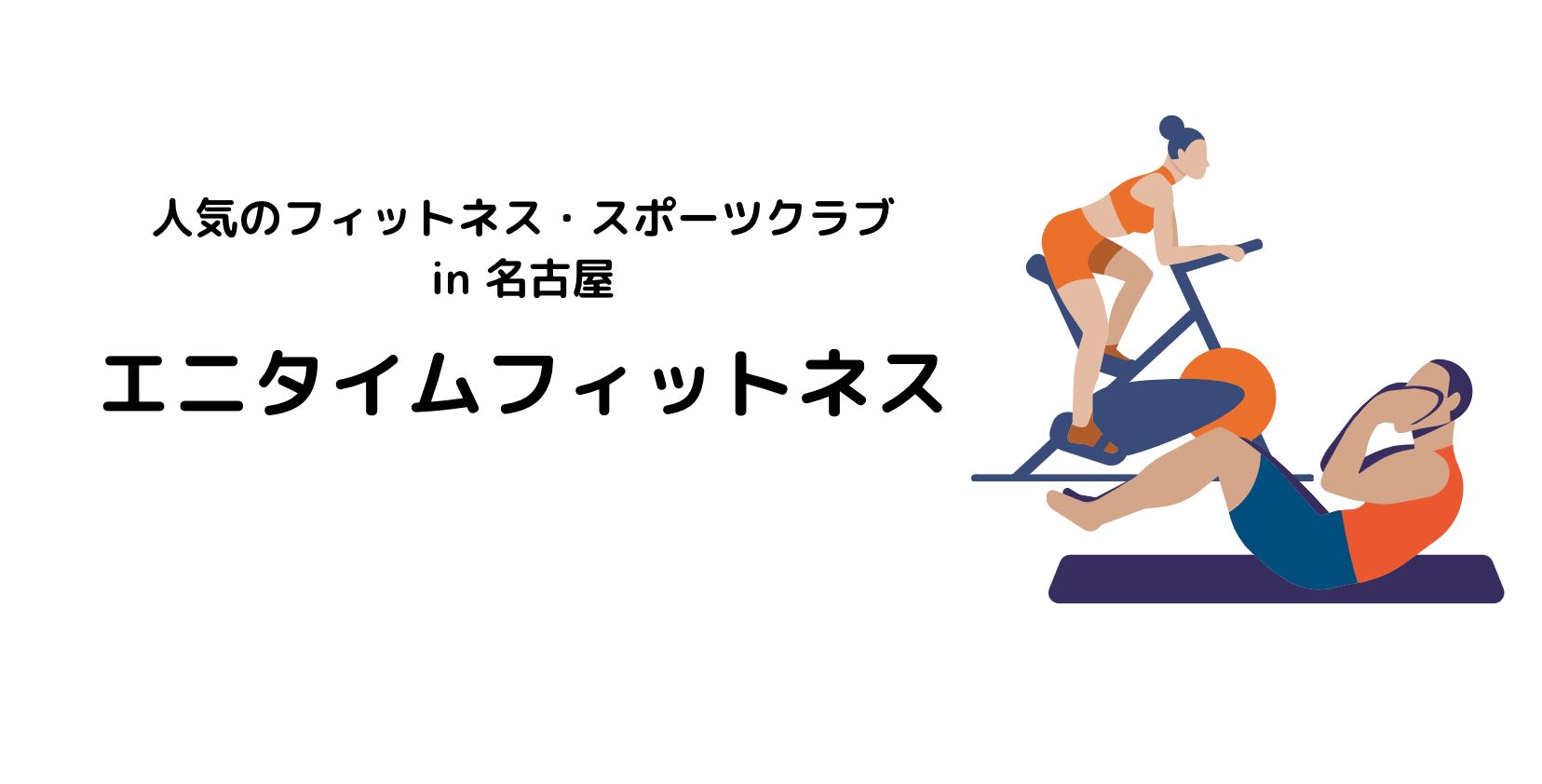 名古屋_ジム_フィットネスジム_スポーツジム_フィットネスクラブ_スポーツクラブ_おすすめ_人気_ランキング_エニタイムフィットネス