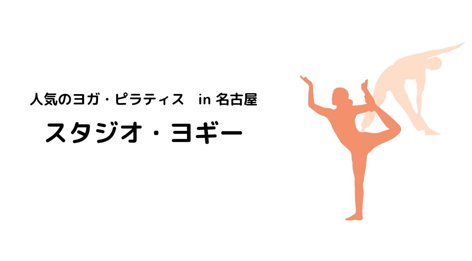名古屋_ジム_ヨガ_ピラティス_おすすめ_人気_スタジオ・ヨギー