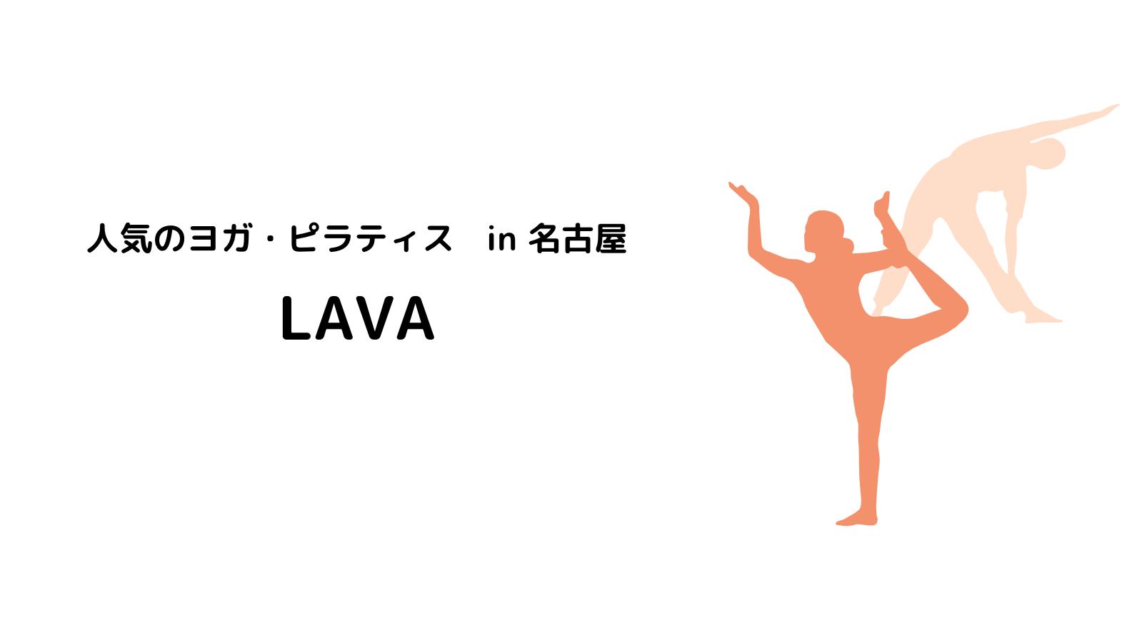 名古屋_ジム_ヨガ_ピラティス_おすすめ_人気_LAVA