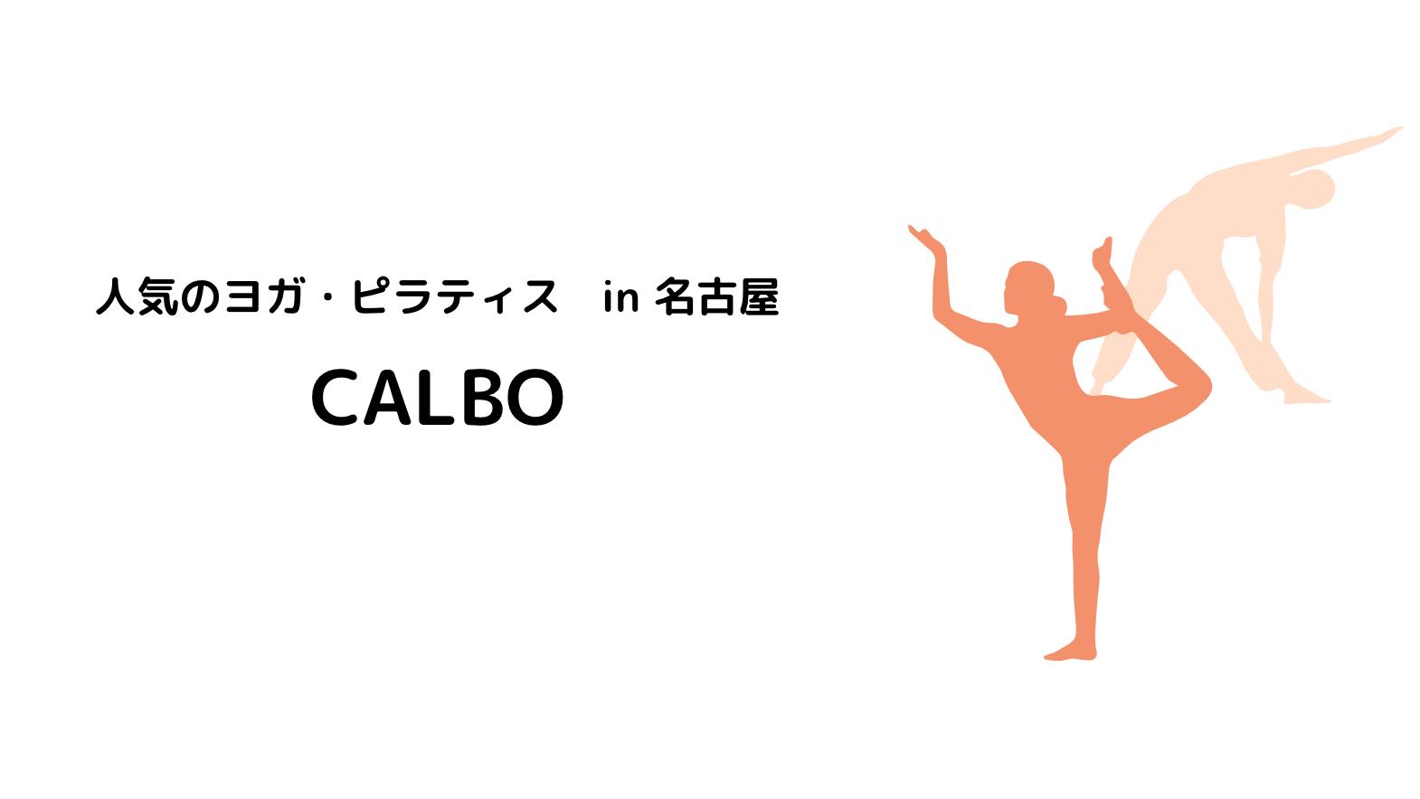 名古屋_ジム_ヨガ_ピラティス_おすすめ_人気_CALBO