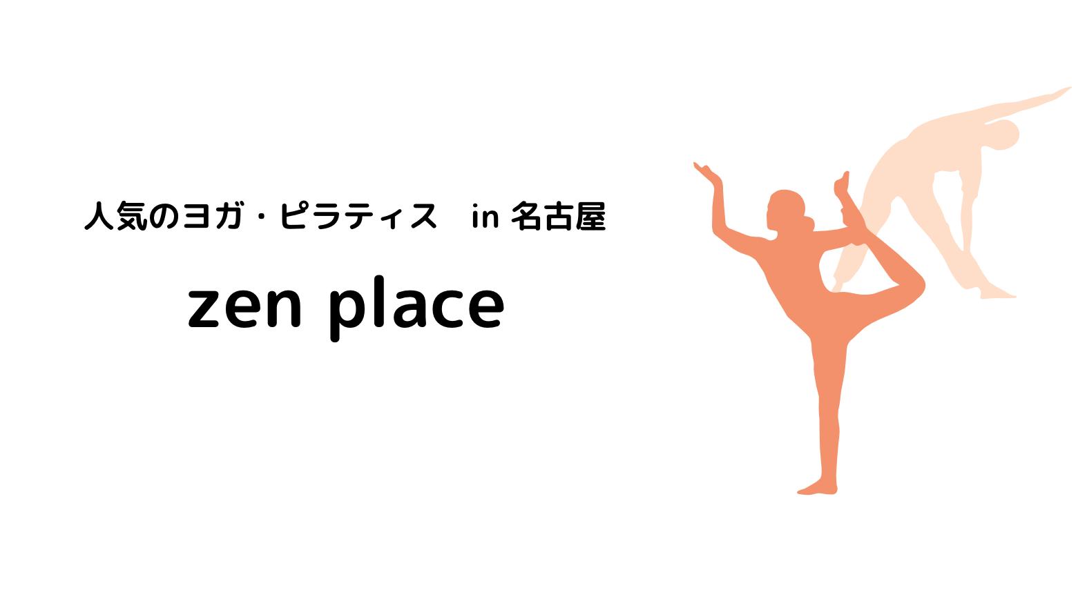 名古屋_ジム_ヨガ_ピラティス_おすすめ_人気_zenplace