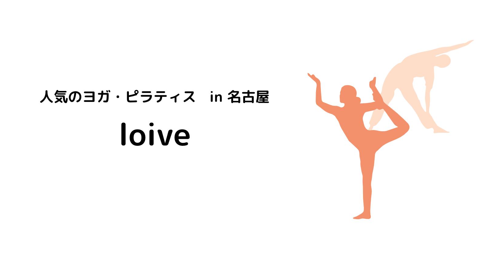 名古屋_ジム_ヨガ_ピラティス_おすすめ_人気_loive