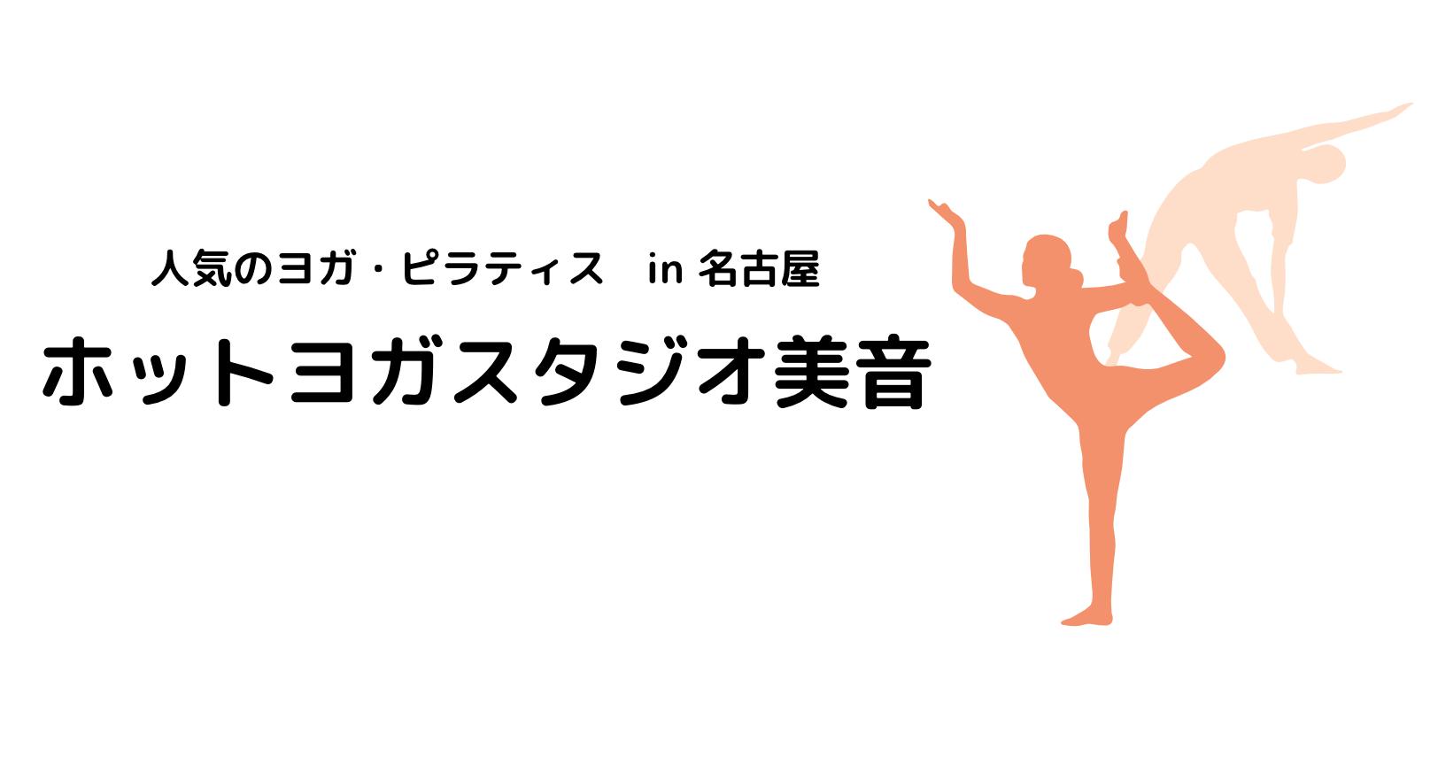 名古屋_ジム_ヨガ_ピラティス_おすすめ_人気_ホットヨガスタジオ美音
