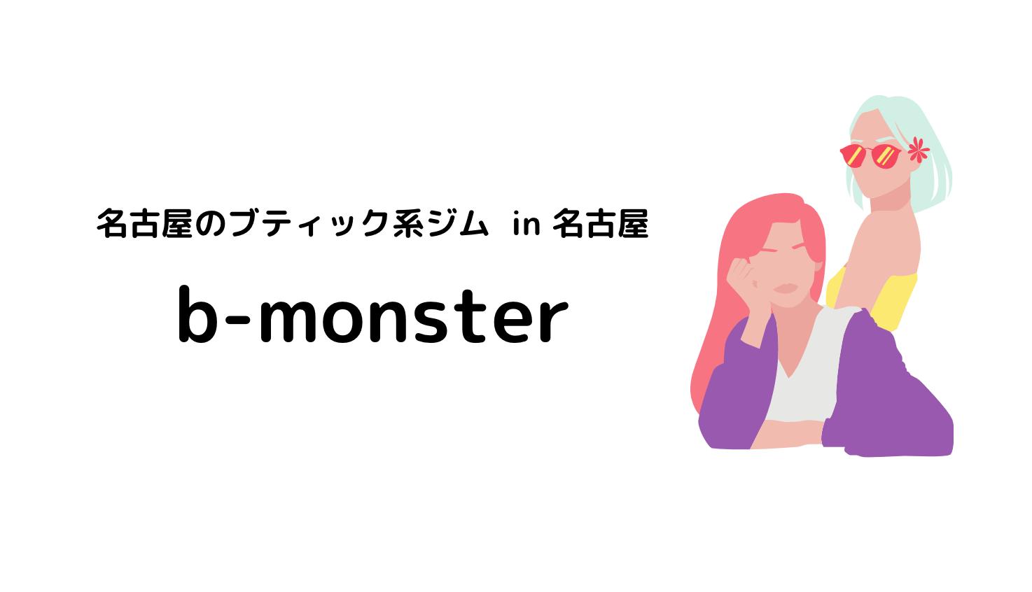 名古屋_ジム_ブティック系ジム_おすすめ_b-monster