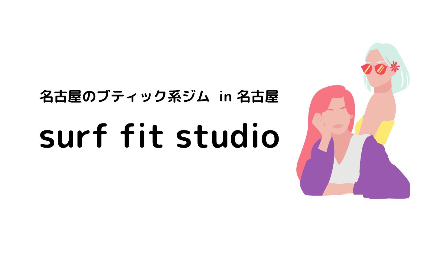 名古屋_ジム_ブティック系ジム_おすすめ_surf fit studio