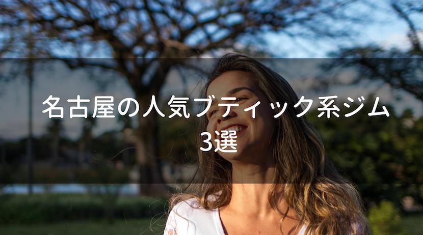 名古屋_ジム_ブティック系ジム_おすすめ_3選