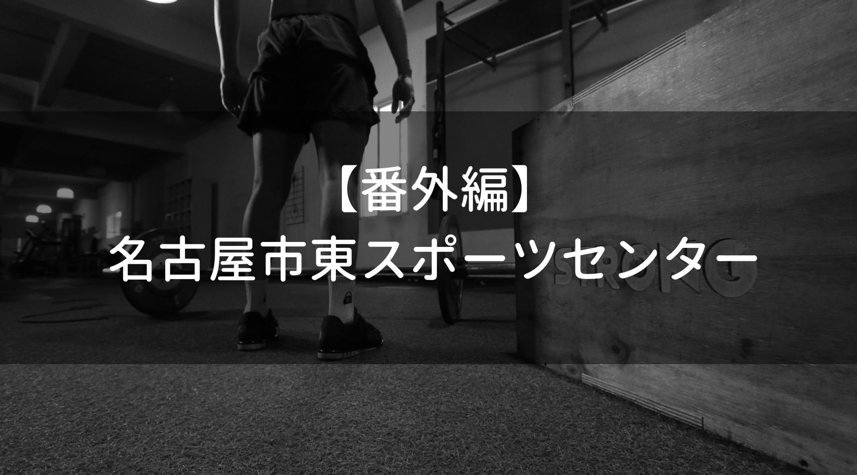 名古屋_ジム_おすすめ_番外編_公営ジム