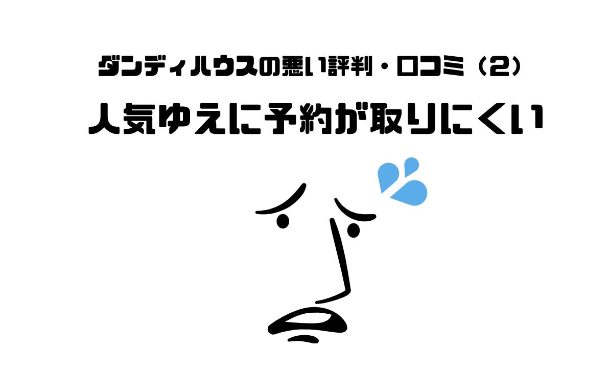 ダンディハウス_口コミ_評判_悪い評判_悪い口コミ_人気_予約