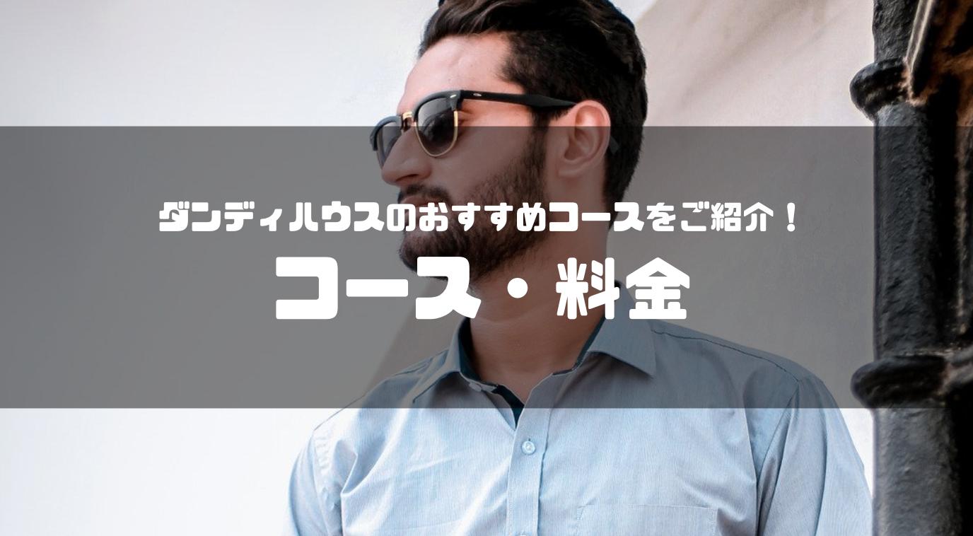 ダンディハウス_口コミ_評判_コース_料金_おすすめ