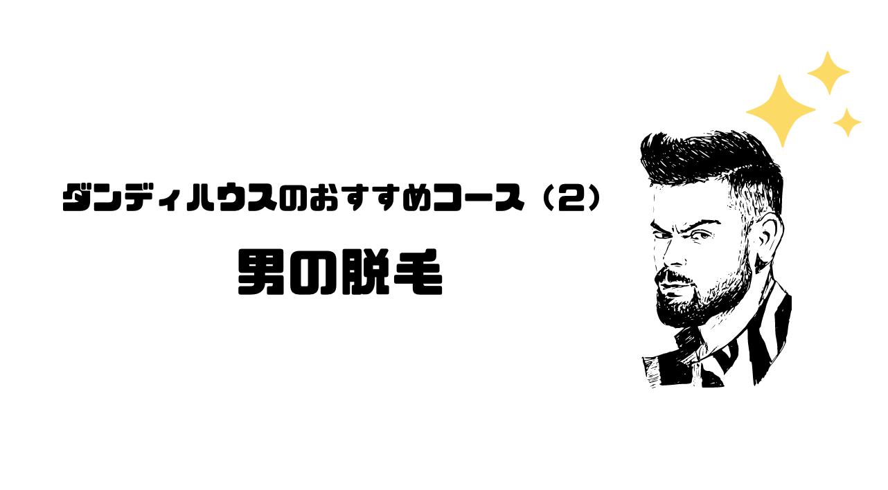 ダンディハウス_口コミ_評判_コース_料金_おすすめ_男の脱毛