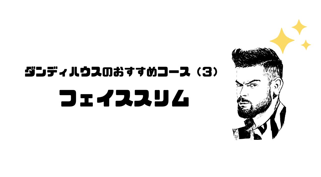 ダンディハウス_口コミ_評判_コース_料金_おすすめ_フェイススリム