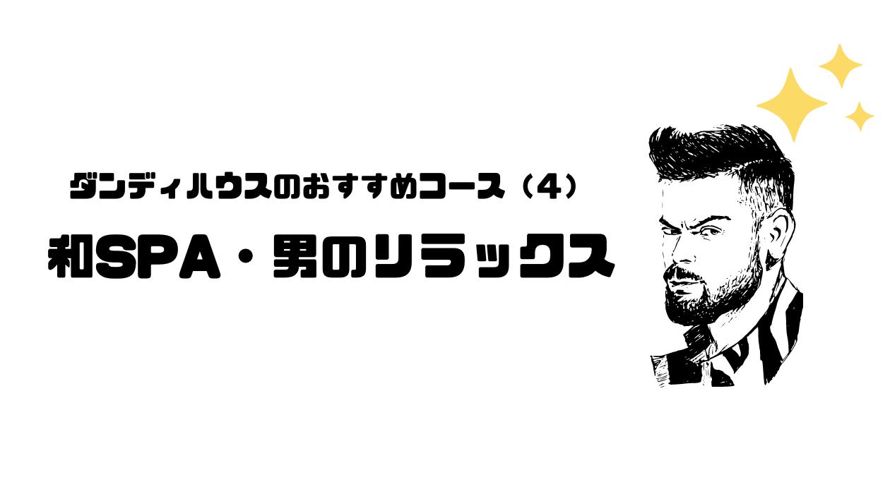 ダンディハウス_口コミ_評判_コース_料金_おすすめ_和SPA_男のリラックス