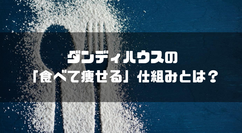 ダンディハウス_口コミ_評判_食べても痩せる