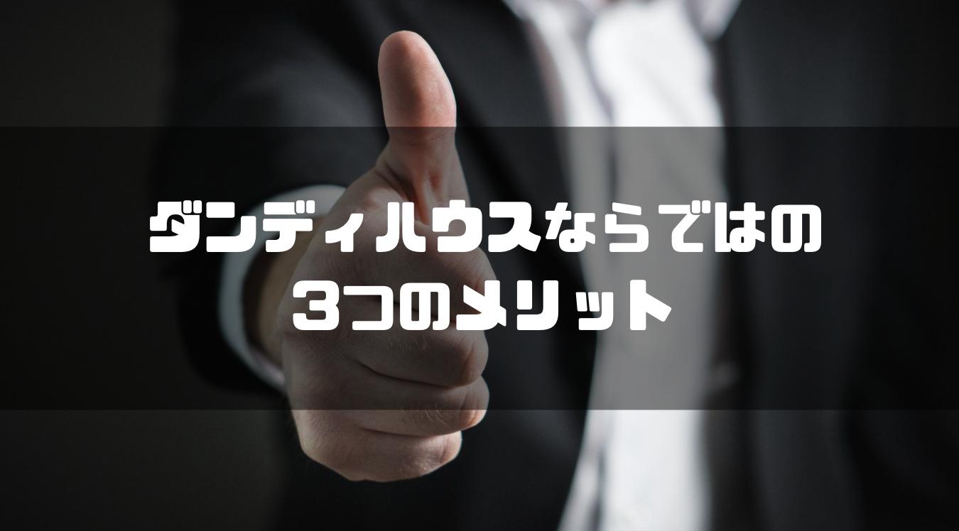 ダンディハウス_口コミ_評判_3つ_メリット