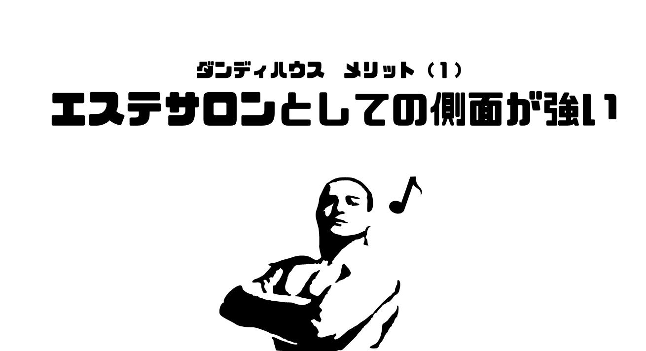 ダンディハウス_口コミ_評判_メリット_エステサロン