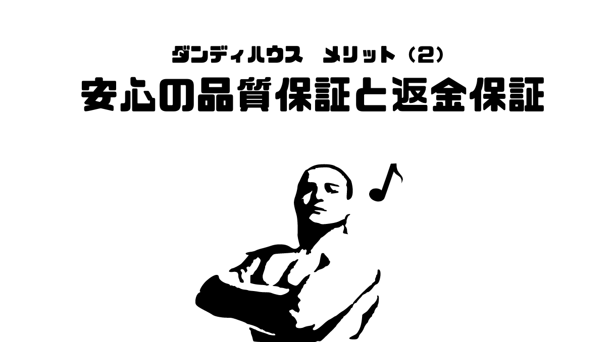 ダンディハウス_口コミ_評判_メリット_品質保証_返金保証