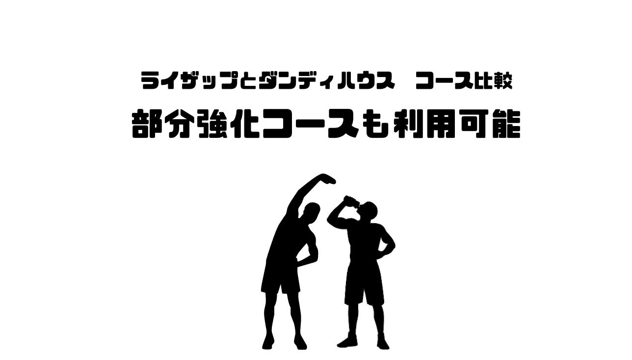 ダンディハウス_口コミ_評判_ライザップ_RIZAP_違い_比較_部分強化コース
