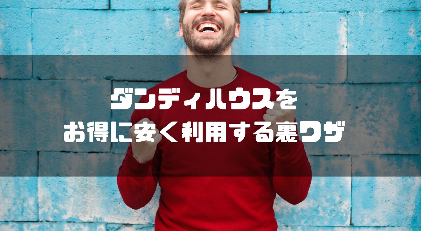 ダンディハウス_口コミ_評判_お得_安い_裏技