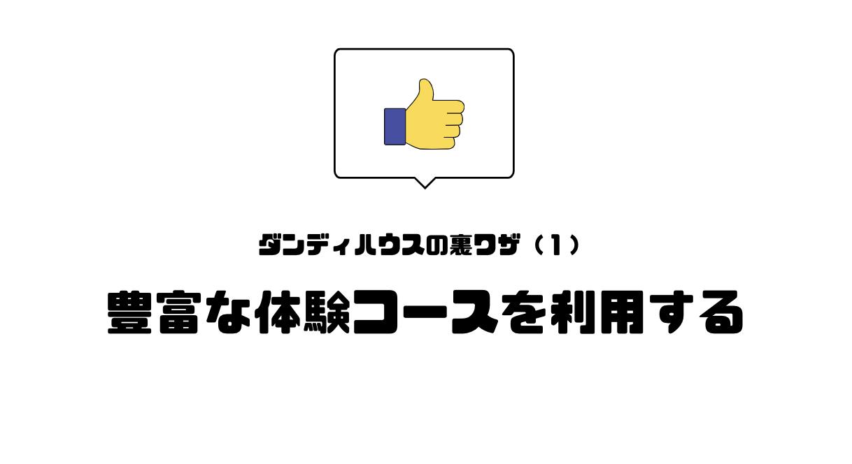 ダンディハウス_口コミ_評判_お得_安い_裏技_体験コース