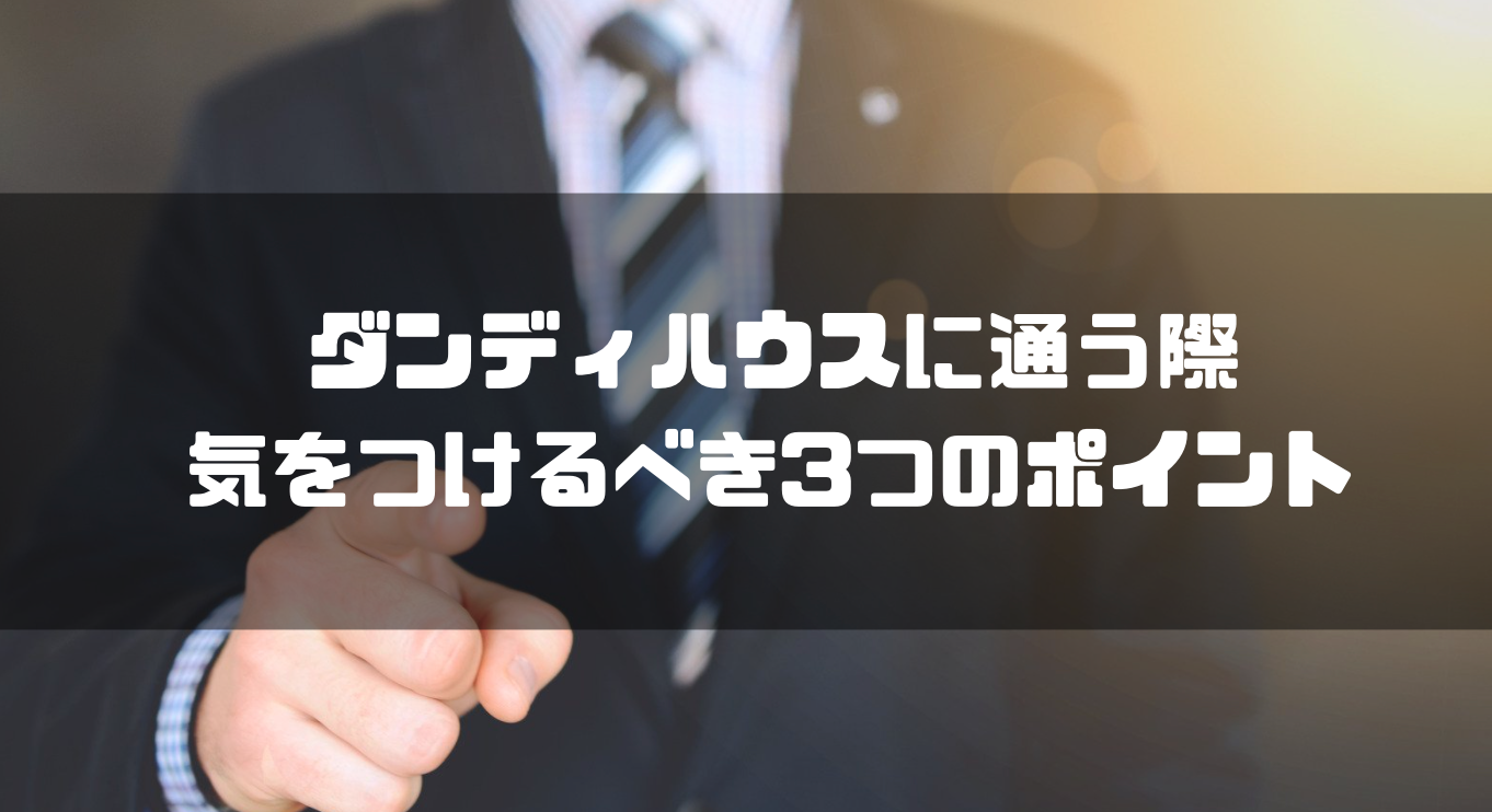 ダンディハウス_口コミ_評判_気をつけるポイント_3つ