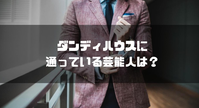 ダンディハウス_口コミ_評判_芸能人