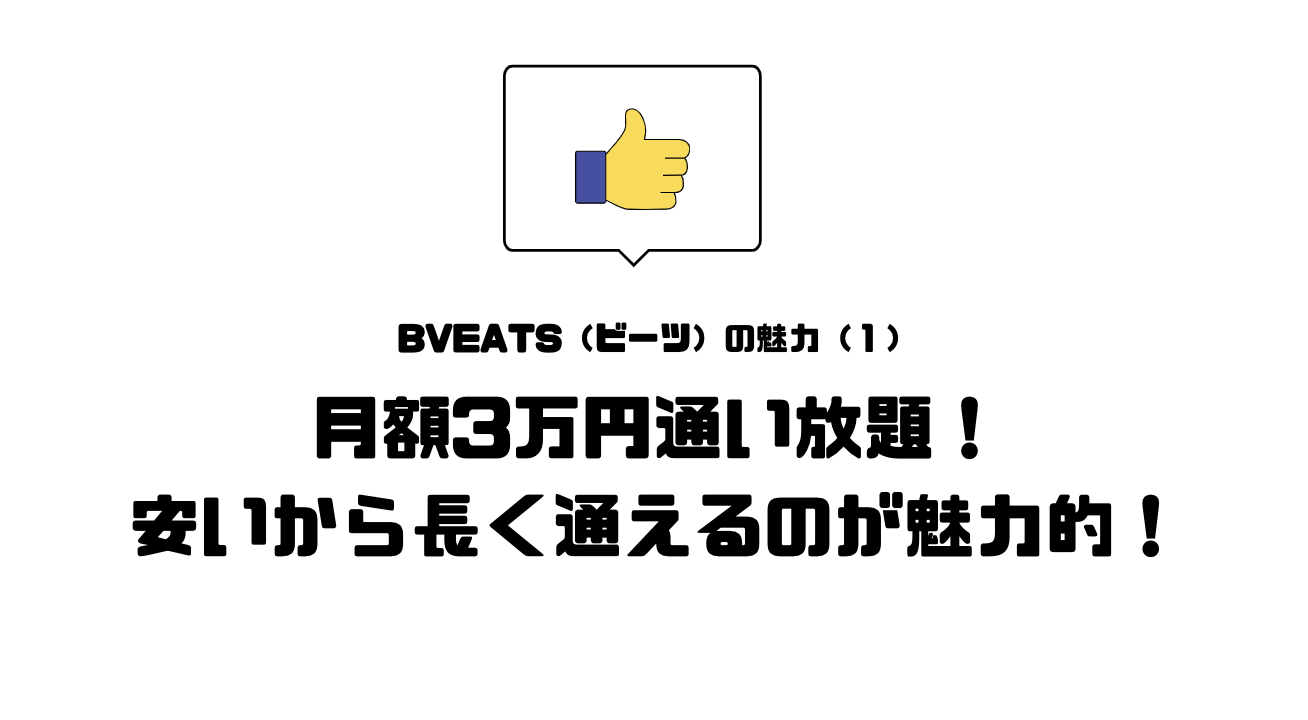 BVEATS_BEATS_ジム_魅力_月額3万円_安い_通いやすい