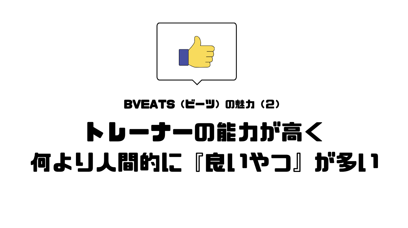 BVEATS_BEATS_ジム_パーソナルジム_魅力_トレーナー