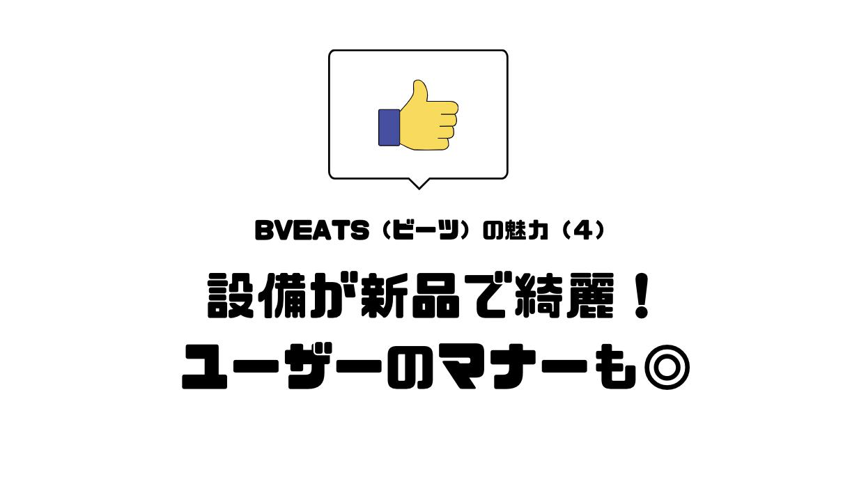 BVEATS_BEATS_ジム_パーソナルジム_魅力_設備_ユーザー_マナー