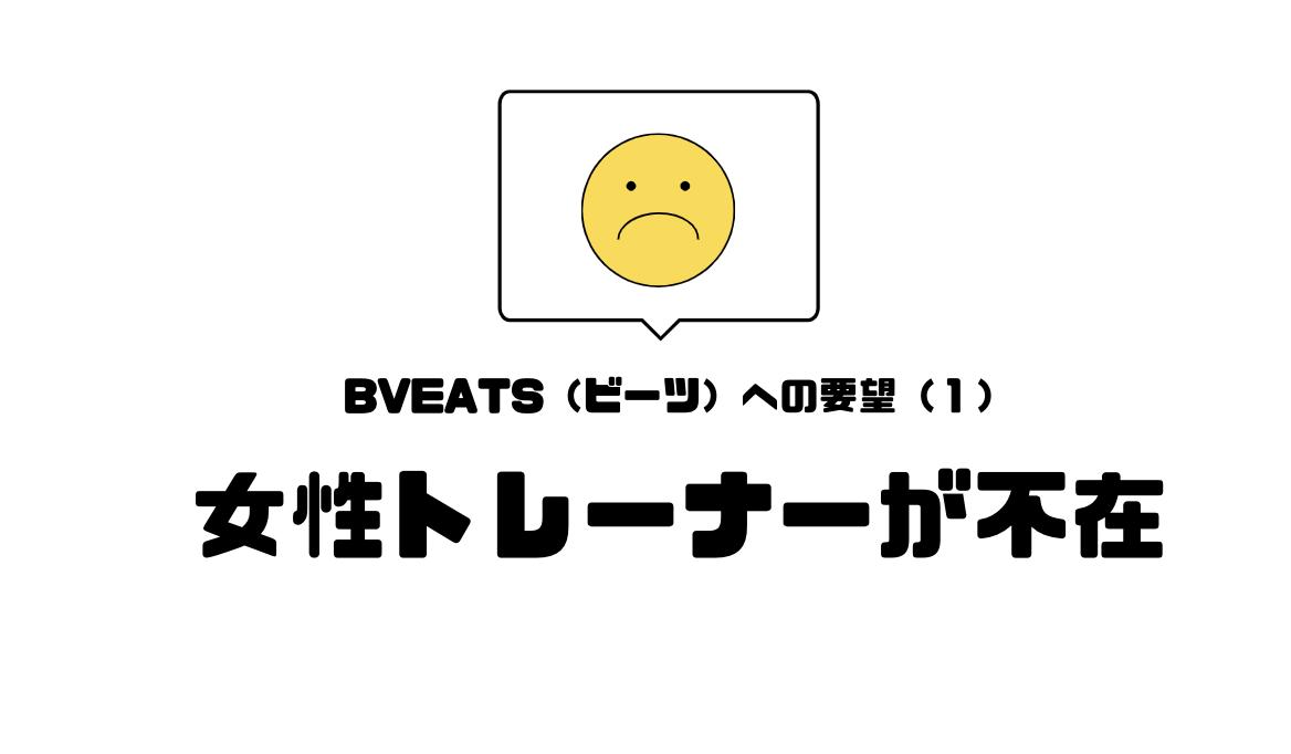 BVEATS_BEATS_ジム_パーソナルジム_要望_女性トレーナー不在