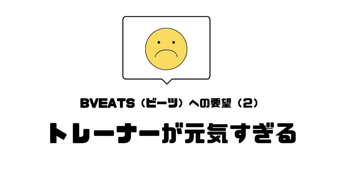 BVEATS_BEATS_ジム_パーソナルジム_要望_トレーナー_元気すぎる