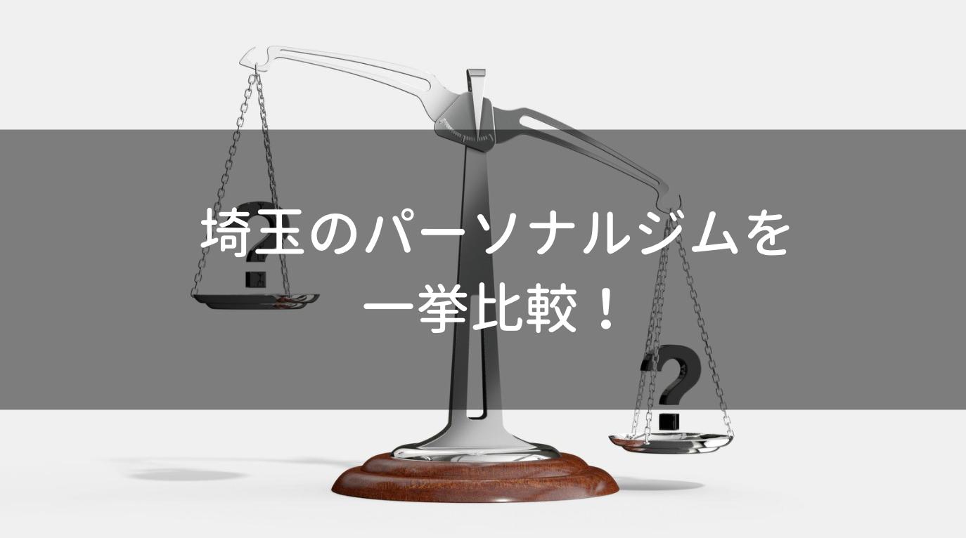 埼玉_ジム_パーソナルジム_おすすめ_比較