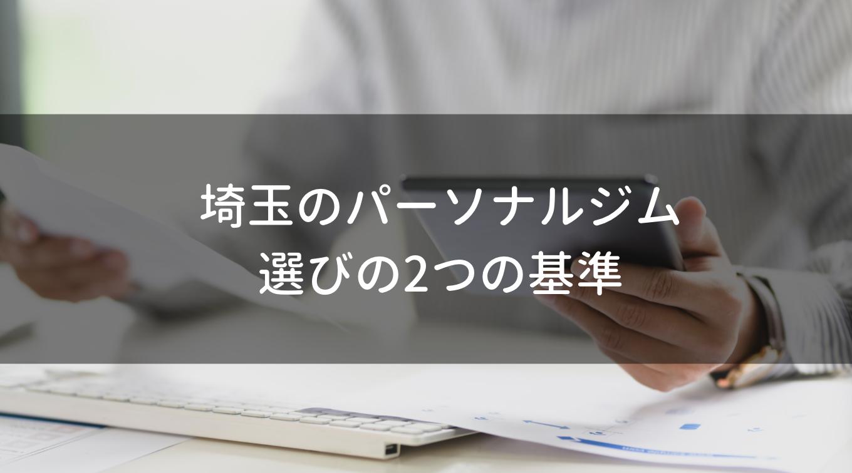 埼玉_ジム_パーソナルジム_おすすめ_選び方_基準