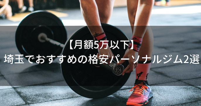 埼玉_ジム_パーソナルジム_おすすめ_5万円以下_格安