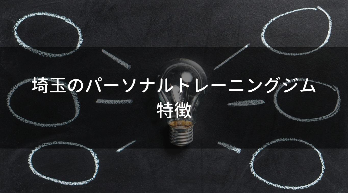埼玉_ジム_パーソナルジム_おすすめ_特徴