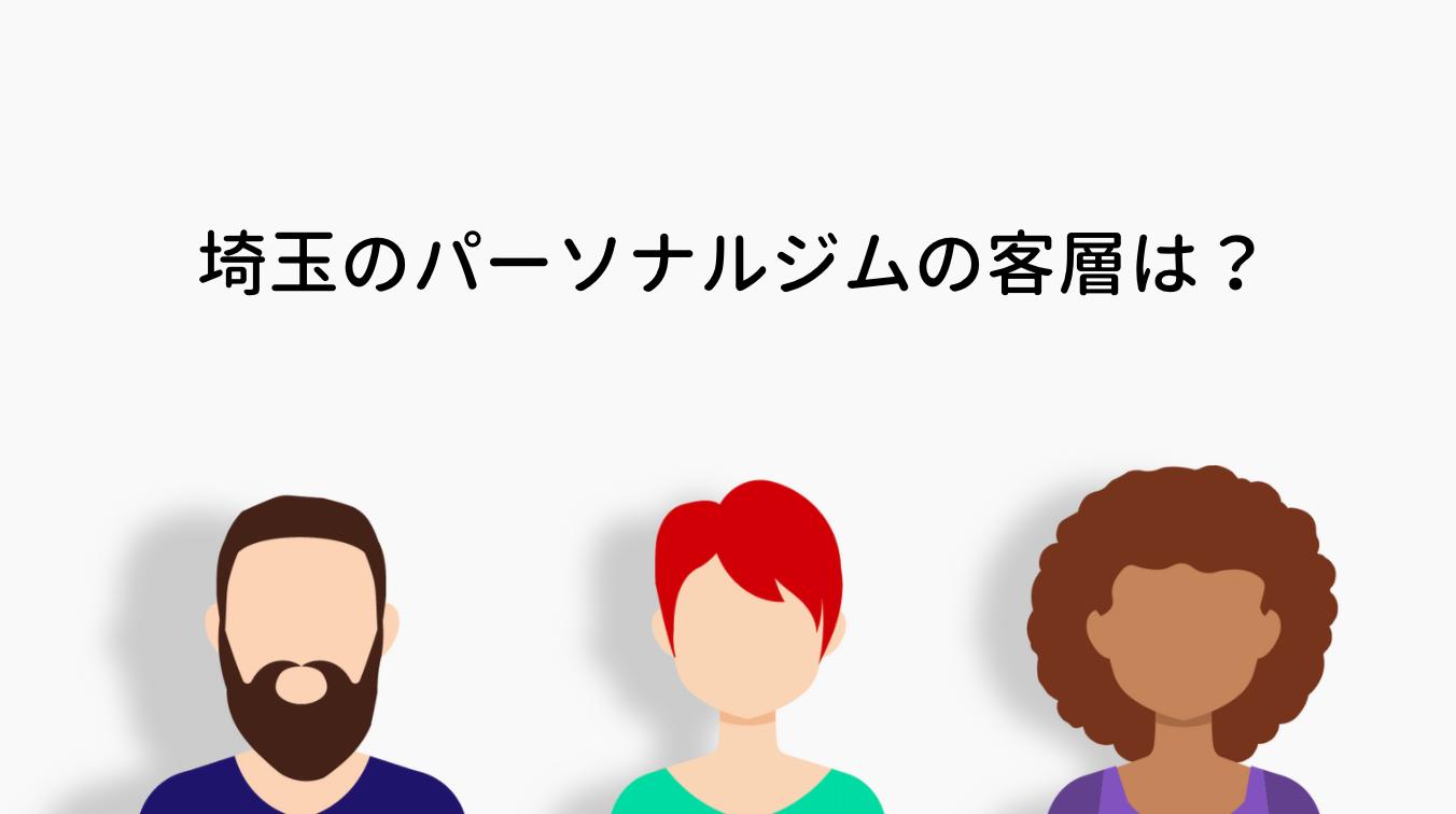 埼玉_ジム_パーソナルジム_おすすめ_特徴_客層