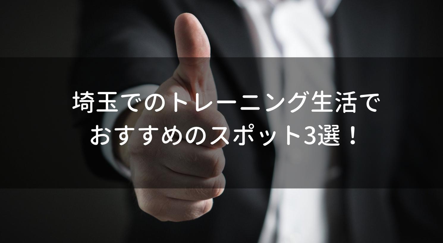 埼玉_ジム_パーソナルジム_おすすめ_スポット