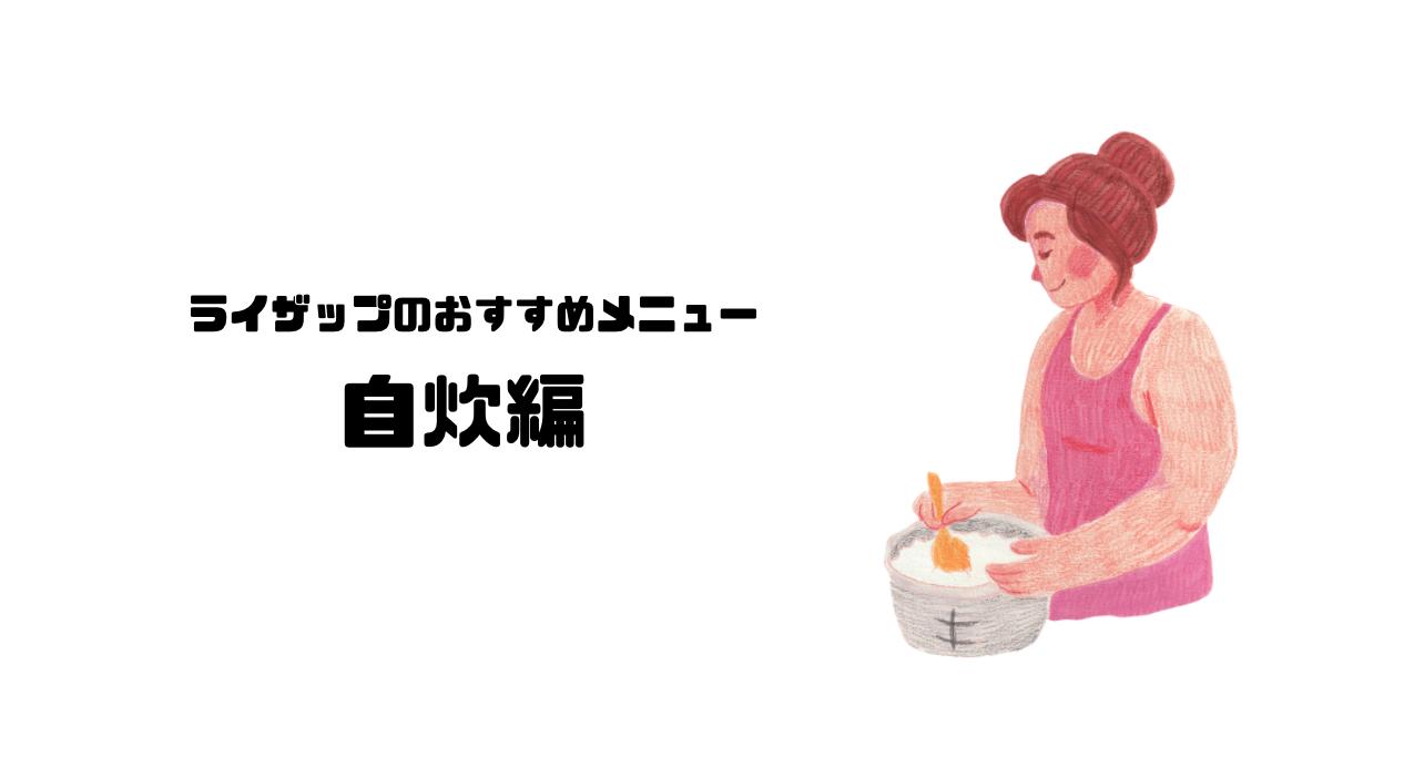 RIZAP_ライザップ_食事制限_メニュー_おすすめ_自炊メニュー