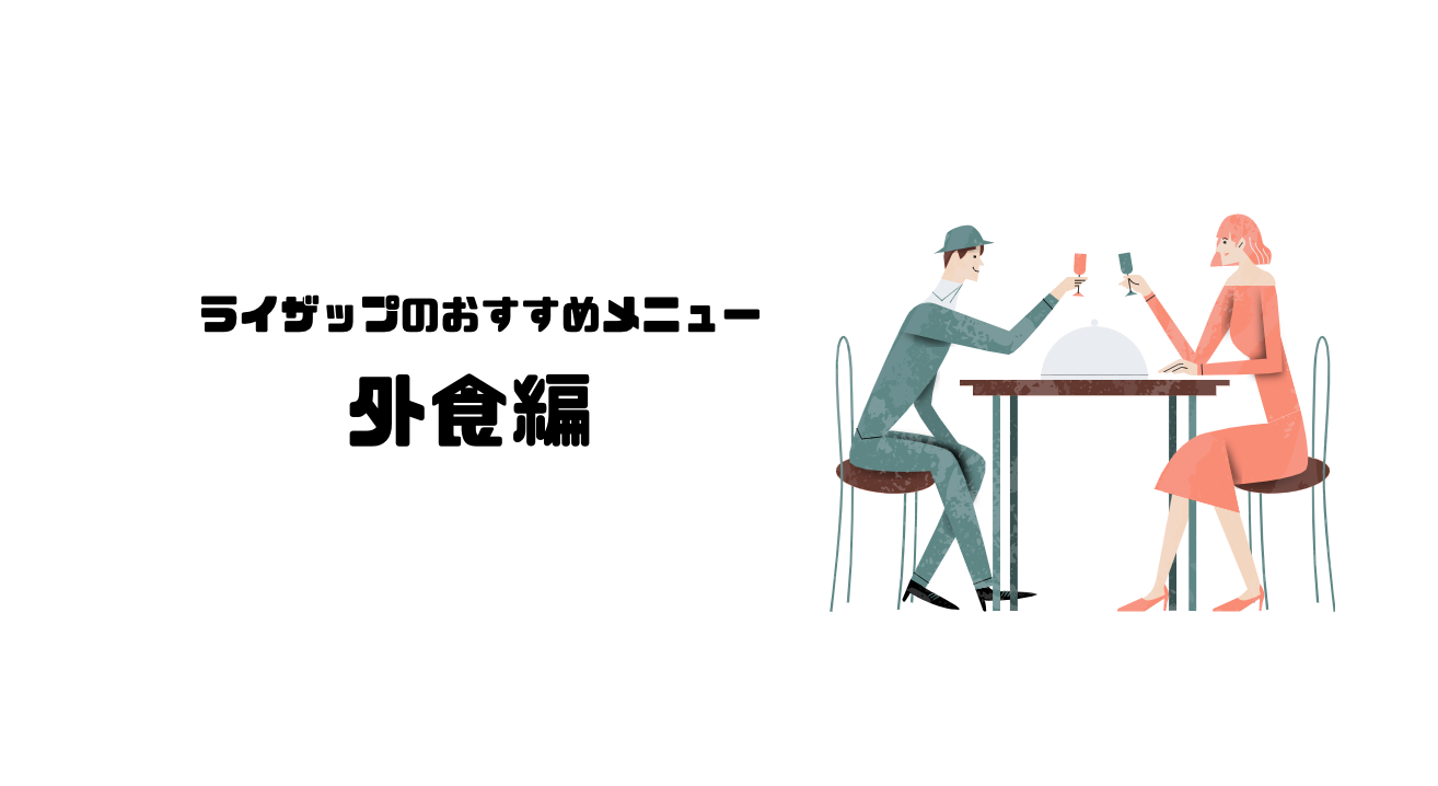 RIZAP_ライザップ_食事制限_メニュー_おすすめ_外食メニュー