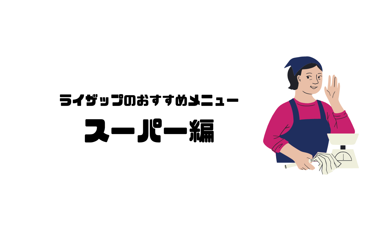 RIZAP_ライザップ_食事制限_メニュー_おすすめ_スーパー